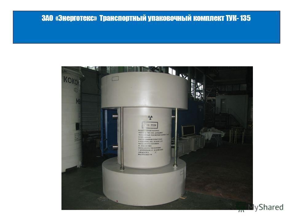 ЗАО «Энерготекс» Транспортный упаковочный комплект ТУК- 135
