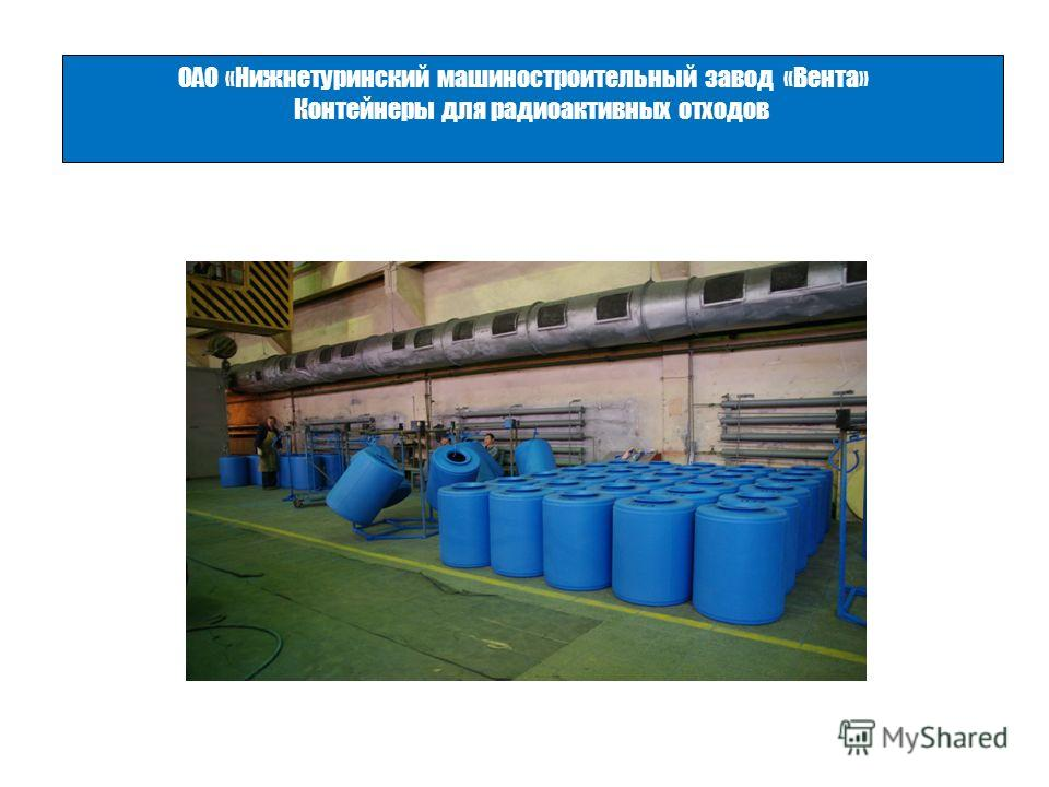 ОАО «Нижнетуринский машиностроительный завод «Вента» Контейнеры для радиоактивных отходов