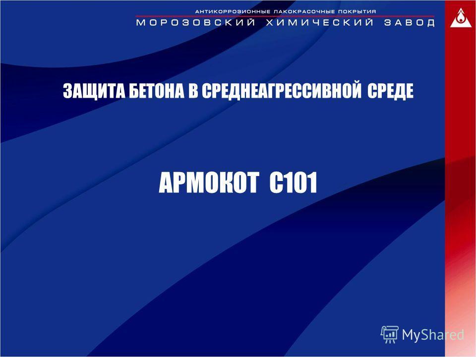 ЗАЩИТА БЕТОНА В СРЕДНЕАГРЕССИВНОЙ СРЕДЕ АРМОКОТ С101