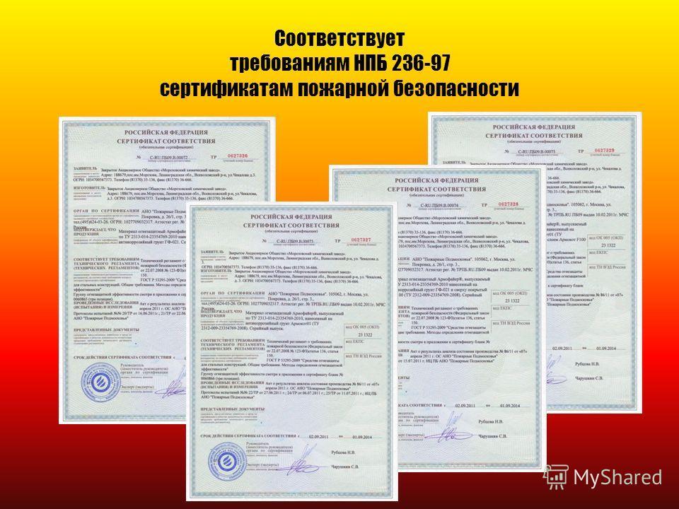 Соответствует требованиям НПБ 236-97 сертификатам пожарной безопасности