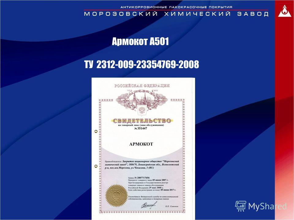 ТУ 2312-009-23354769-2008 Армокот А501