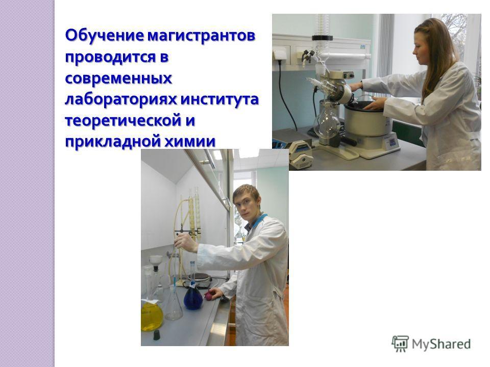 Обучение магистрантов проводится в современных лабораториях института теоретической и прикладной химии