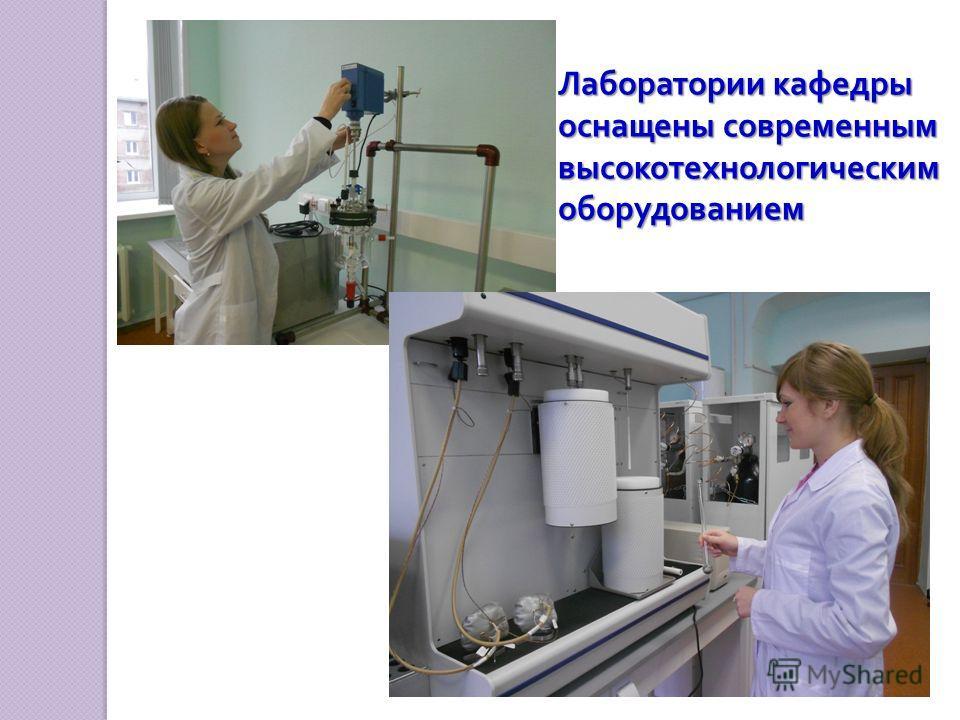 Лаборатории кафедры оснащены современным высокотехнологическим оборудованием