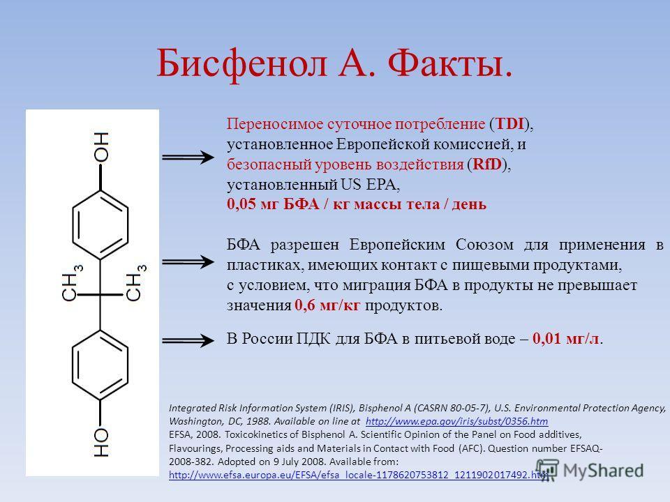 Бисфенол А. Факты. Переносимое суточное потребление (TDI), установленное Европейской комиссией, и безопасный уровень воздействия (RfD), установленный US EPA, 0,05 мг БФА / кг массы тела / день БФА разрешен Европейским Союзом для применения в пластика