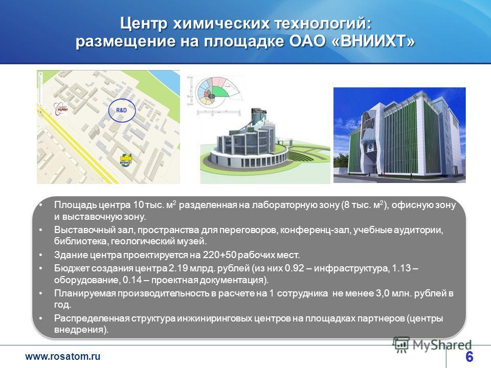 www.rosatom.ru Центр химических технологий: размещение на площадке ОАО «ВНИИХТ» 66 Площадь центра 10 тыс. м 2 разделенная на лабораторную зону (8 тыс. м 2 ), офисную зону и выставочную зону. Выставочный зал, пространства для переговоров, конференц-за