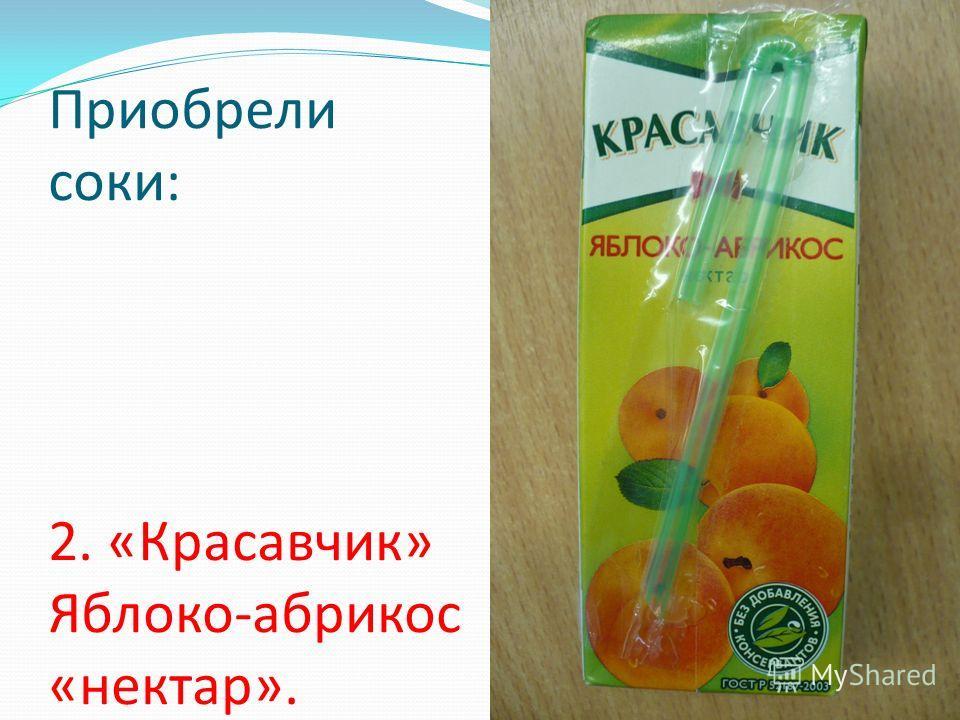 Приобрели соки: 2. «Красавчик» Яблоко-абрикос «нектар».