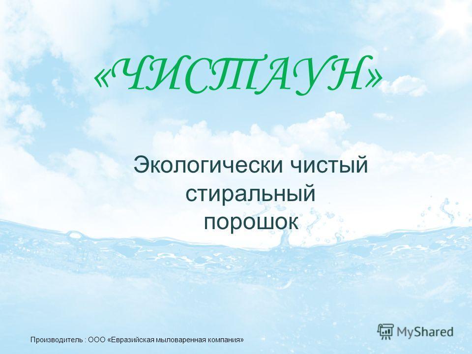 «ЧИСТАУН» Экологически чистый стиральный порошок Производитель : ООО «Евразийская мыловаренная компания»