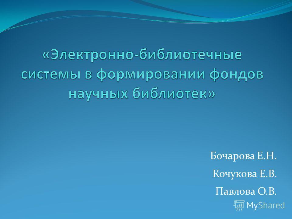 Бочарова Е.Н. Кочукова Е.В. Павлова О.В.