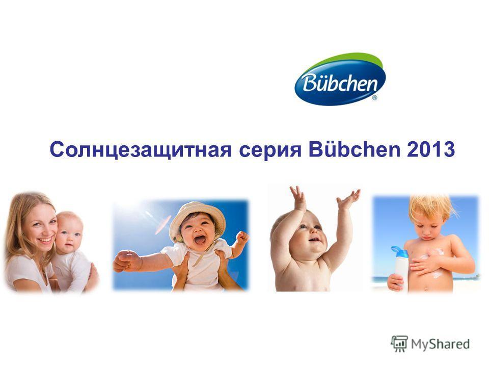 Солнцезащитная серия Bübchen 2013