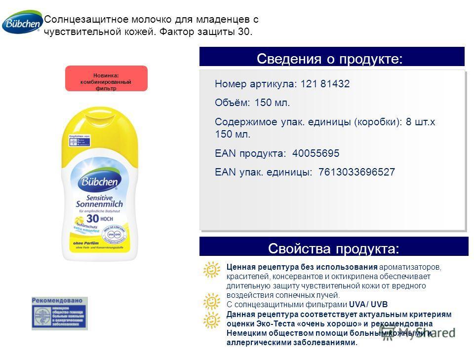 Солнцезащитное молочко для младенцев c чувствительной кожей. Фактор защиты 30. Сведения о продукте: Свойства продукта: Номер артикула: 121 81432 Объём: 150 мл. Содержимое упак. единицы (коробки): 8 шт.x 150 мл. EAN продукта: 40055695 EAN упак. единиц