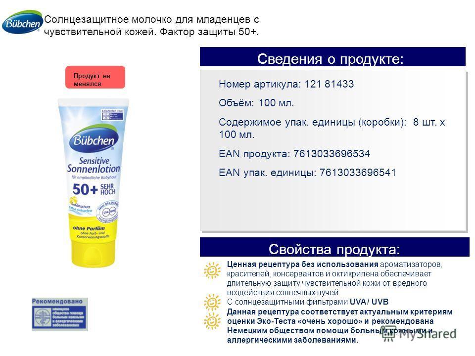 Сведения о продукте: Свойства продукта: Номер артикула: 121 81433 Объём: 100 мл. Содержимое упак. единицы (коробки): 8 шт. x 100 мл. EAN продукта: 7613033696534 EAN упак. единицы: 7613033696541 Солнцезащитное молочко для младенцев c чувствительной ко