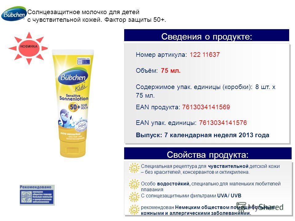 Сведения о продукте: Свойства продукта: Номер артикула: 122 11637 Объём: 75 мл. Содержимое упак. единицы (коробки): 8 шт. x 75 мл. EAN продукта: 7613034141569 EAN упак. единицы: 7613034141576 Выпуск: 7 календарная неделя 2013 года Солнцезащитное моло