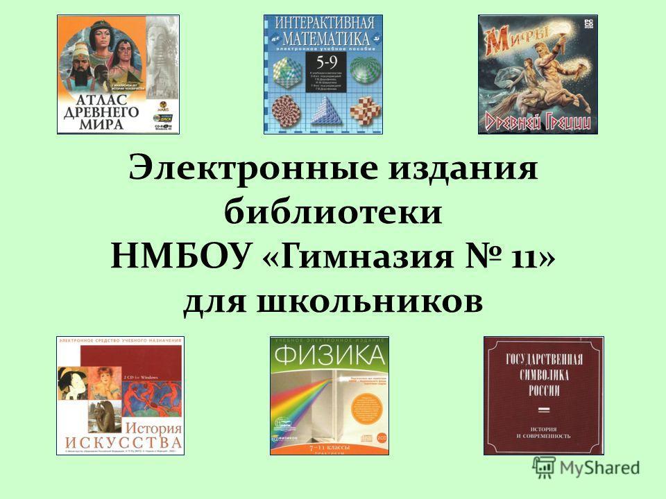 Электронные издания библиотеки НМБОУ «Гимназия 11» для школьников
