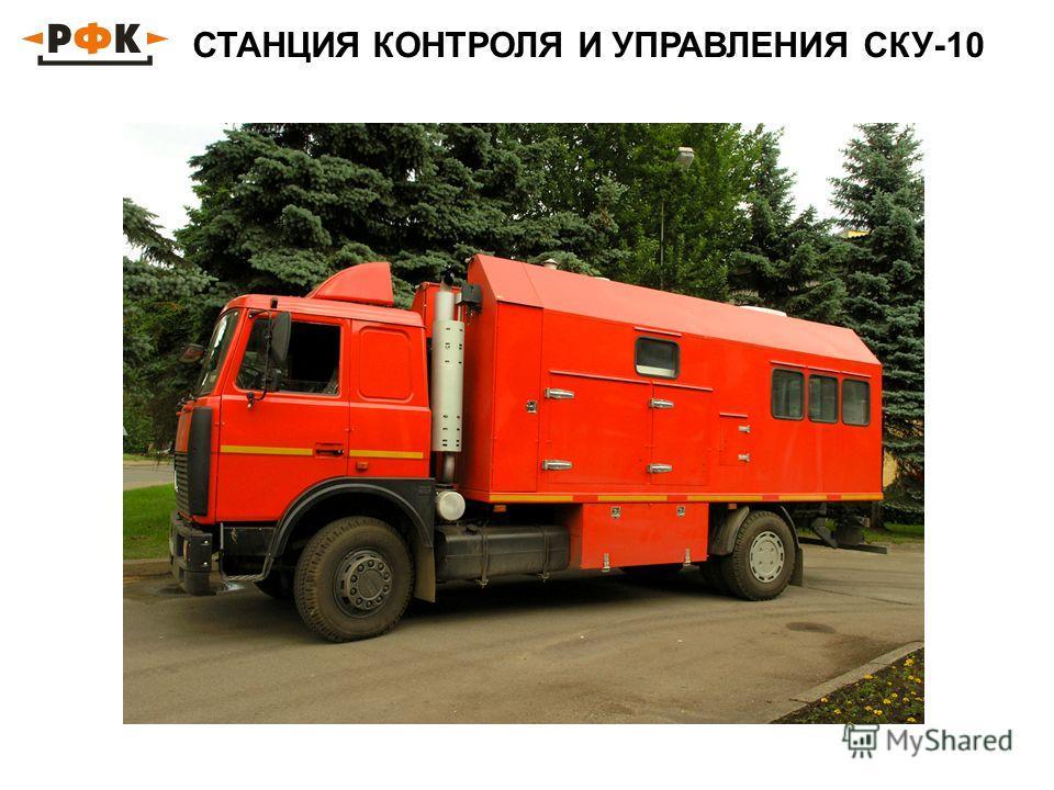 СТАНЦИЯ КОНТРОЛЯ И УПРАВЛЕНИЯ СКУ-10