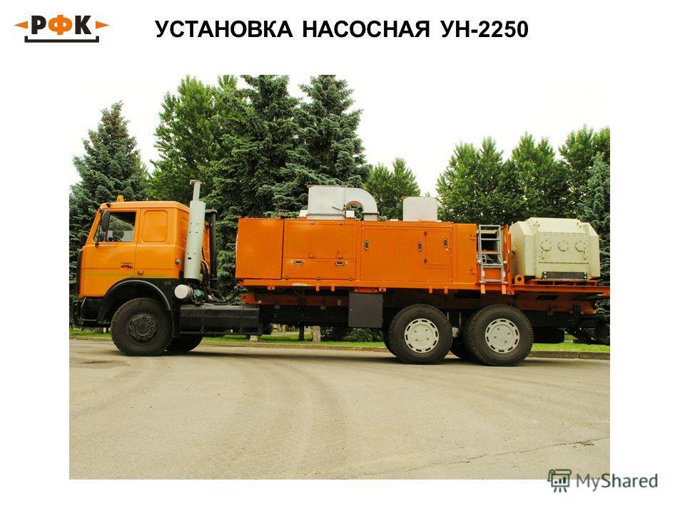 УСТАНОВКА НАСОСНАЯ УН-2250