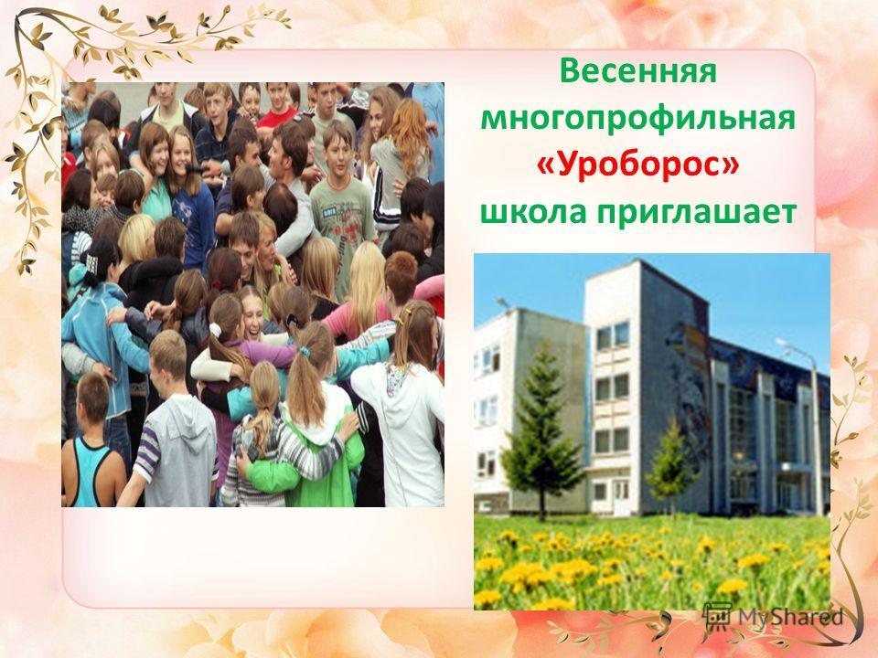Весенняя многопрофильная «Уроборос» школа приглашает