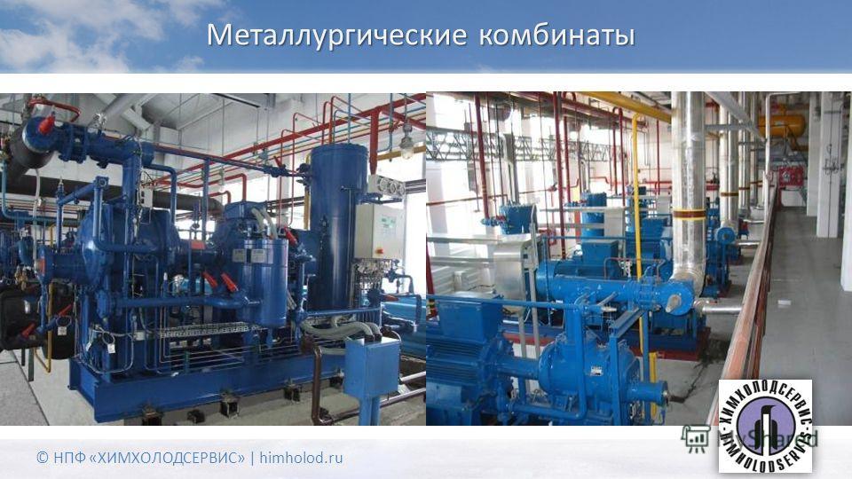 Металлургические комбинаты © НПФ «ХИМХОЛОДСЕРВИС» | himholod.ru