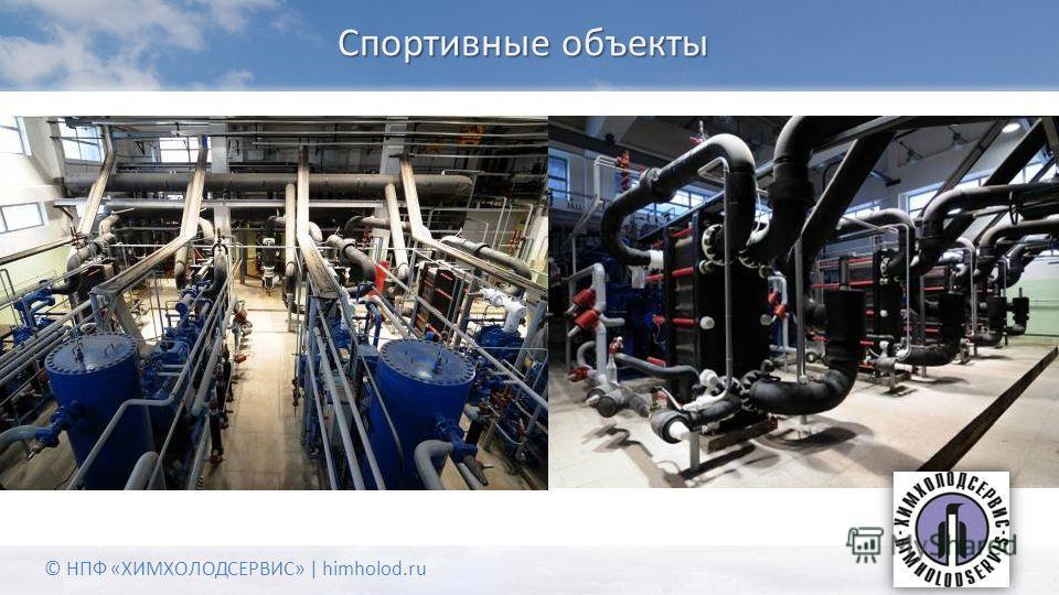 Спортивные объекты © НПФ «ХИМХОЛОДСЕРВИС» | himholod.ru
