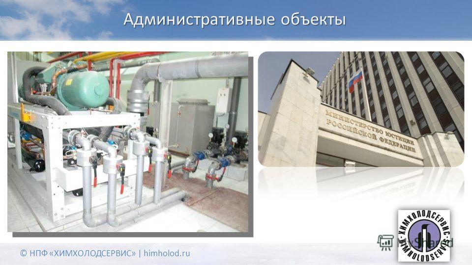 Административные объекты © НПФ «ХИМХОЛОДСЕРВИС» | himholod.ru