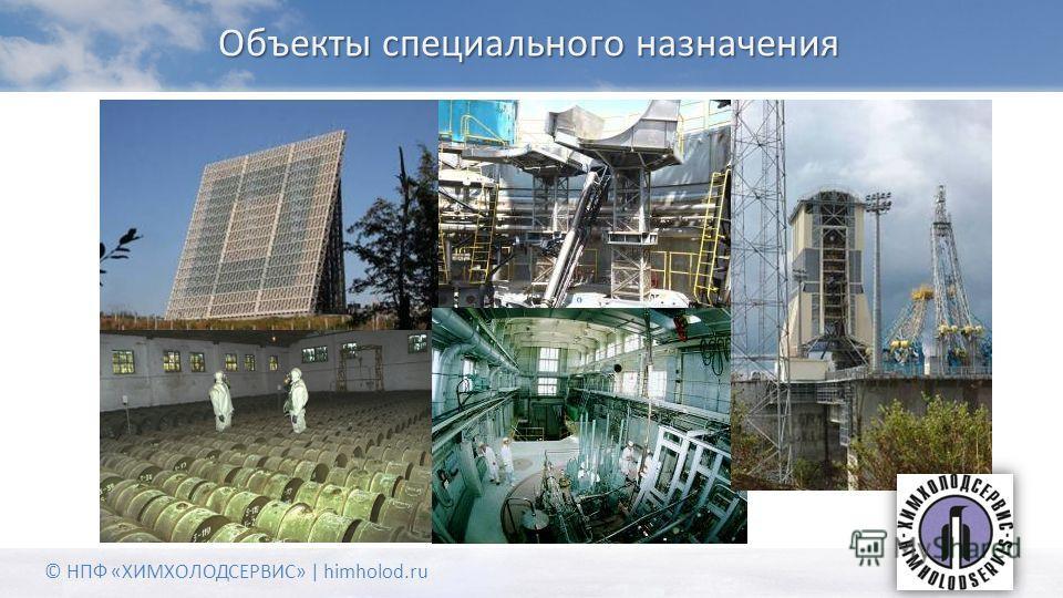 Объекты специального назначения © НПФ «ХИМХОЛОДСЕРВИС» | himholod.ru