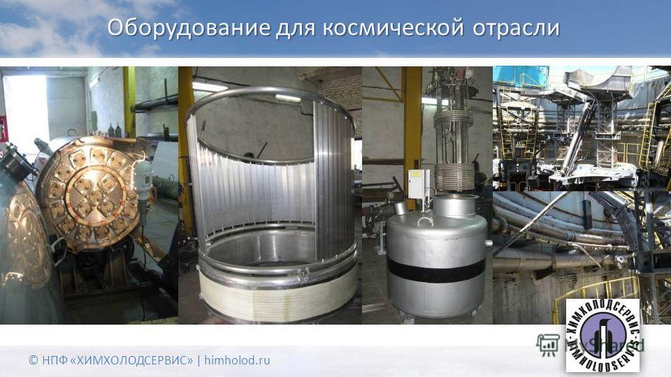 Оборудование для космической отрасли © НПФ «ХИМХОЛОДСЕРВИС» | himholod.ru