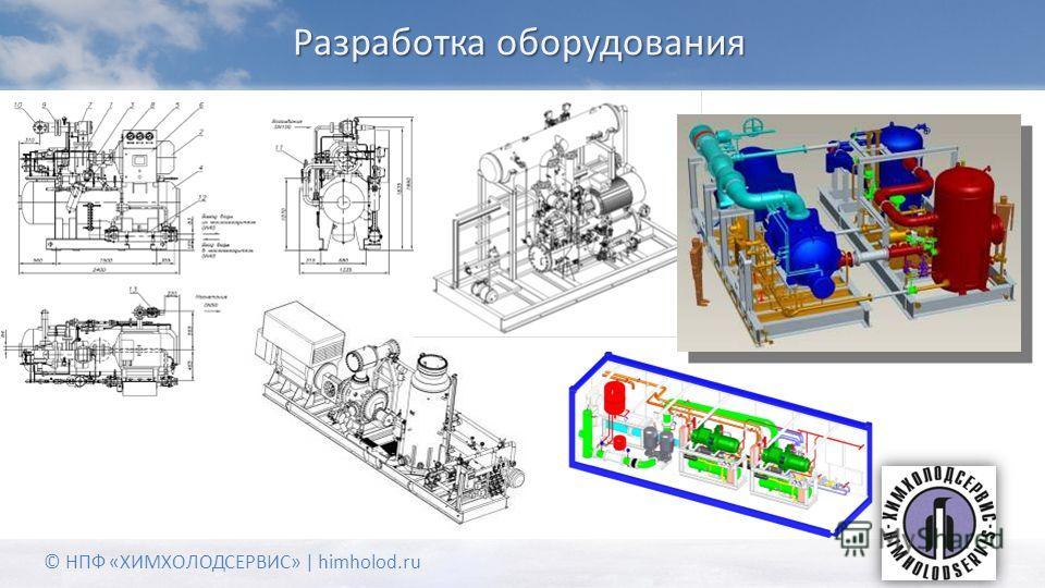 Разработка оборудования © НПФ «ХИМХОЛОДСЕРВИС» | himholod.ru