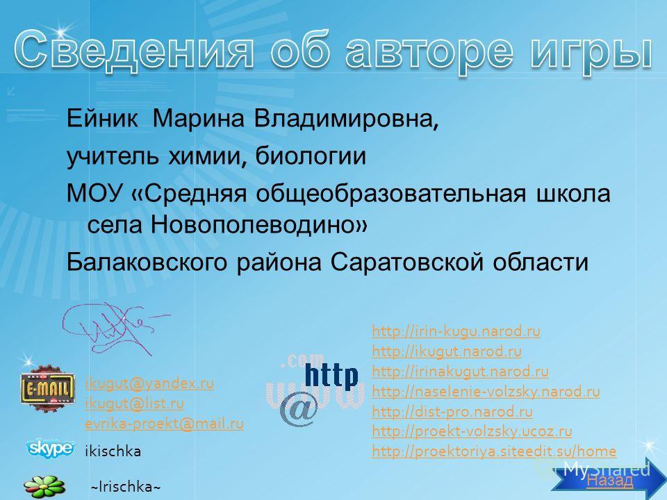 http://irin-kugu.narod.ru http://ikugut.narod.ru http://irinakugut.narod.ru http://naselenie-volzsky.narod.ru http://dist-pro.narod.ru http://proekt-volzsky.ucoz.ru http://proektoriya.siteedit.su/home ikugut@yandex.ru ikugut@list.ru evrika-proekt@mai