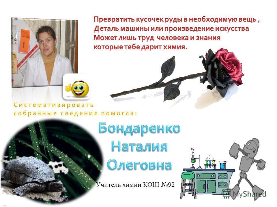 Учитель химии КОШ 92