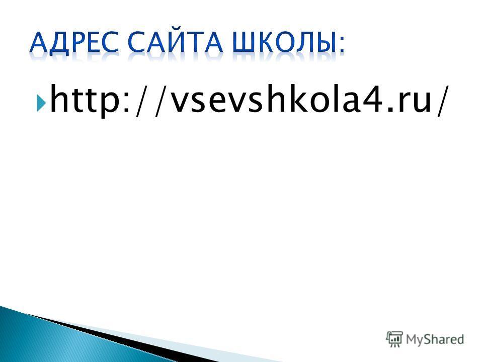 http://vsevshkola4.ru/