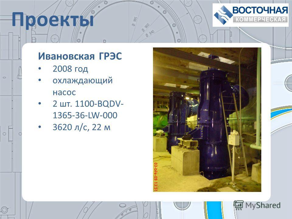 Проекты Ивановская ГРЭС 2008 год охлаждающий насос 2 шт. 1100-BQDV- 1365-36-LW-000 3620 л/с, 22 м