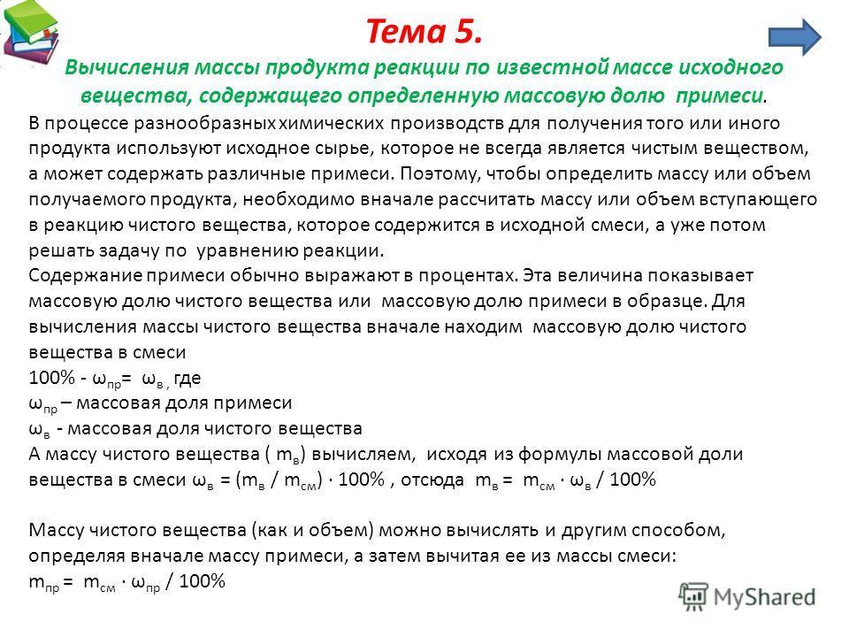 Тема 5. Вычисления массы продукта реакции по известной массе исходного вещества, содержащего определенную массовую долю примеси. В процессе разнообразных химических производств для получения того или иного продукта используют исходное сырье, которое