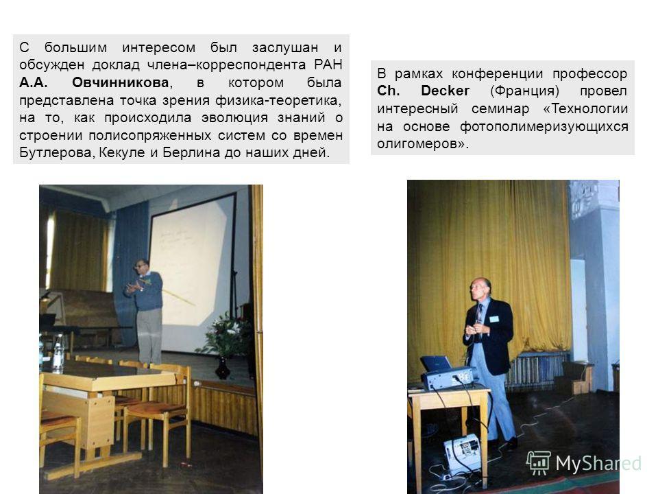 С большим интересом был заслушан и обсужден доклад члена–корреспондента РАН А.А. Овчинникова, в котором была представлена точка зрения физика-теоретика, на то, как происходила эволюция знаний о строении полисопряженных систем со времен Бутлерова, Кек
