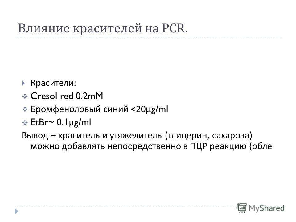 Влияние красителей на PCR. Красители : Cresol red 0.2mM Бромфеноловый синий