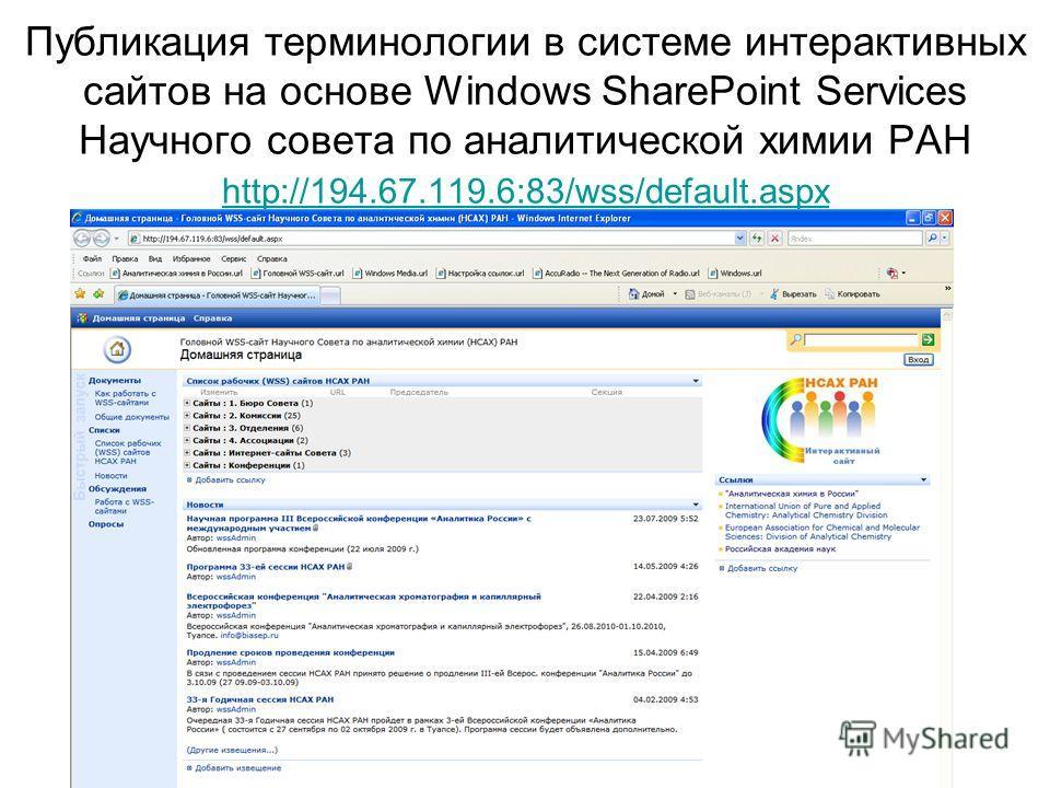 Публикация терминологии в системе интерактивных сайтов на основе Windows SharePoint Services Научного совета по аналитической химии РАН http://194.67.119.6:83/wss/default.aspx http://194.67.119.6:83/wss/default.aspx