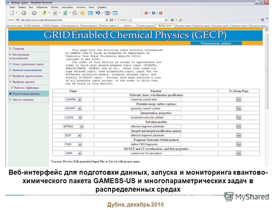 Веб-интерфейс для подготовки данных, запуска и мониторинга квантово- химического пакета GAMESS-US и многопараметрических задач в распределенных средах Дубна, декабрь 2010