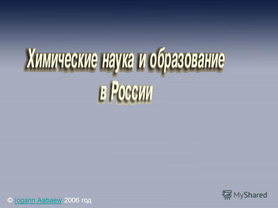 © Iogann Aabaew 2006 годIogann Aabaew