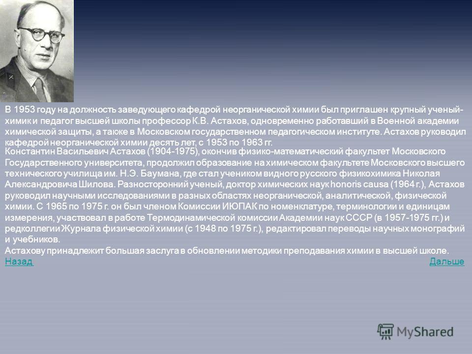 В 1953 году на должность заведующего кафедрой неорганической химии был приглашен крупный ученый- химик и педагог высшей школы профессор К.В. Астахов, одновременно работавший в Военной академии химической защиты, а также в Московском государственном п