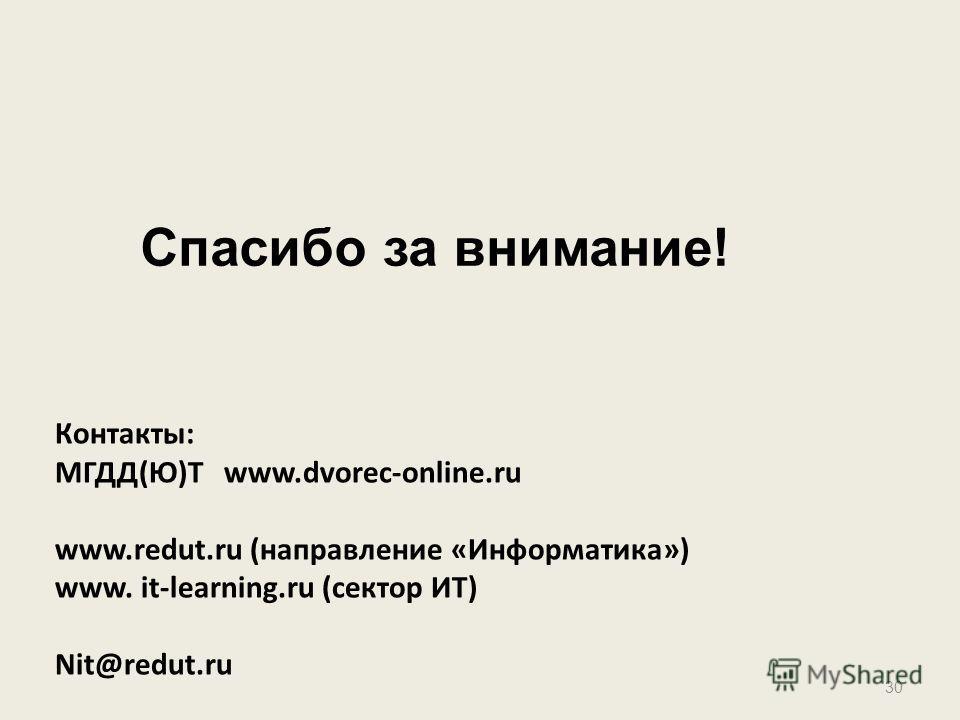 Контакты: МГДД(Ю)Т www.dvorec-online.ru www.redut.ru (направление «Информатика») www. it-learning.ru (сектор ИТ) Nit@redut.ru 30 Спасибо за внимание!