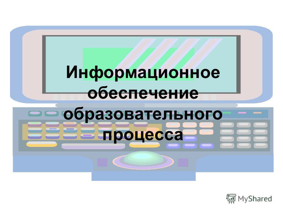 Информационное обеспечение образовательного процесса