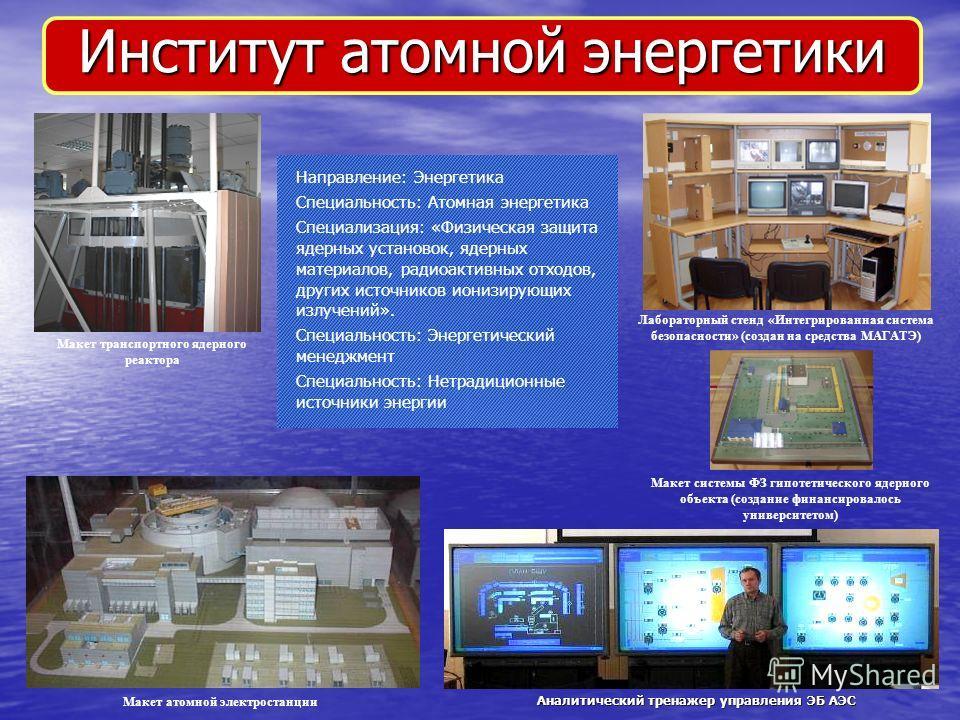 Направление: Энергетика Специальность: Атомная энергетика Специализация: «Физическая защита ядерных установок, ядерных материалов, радиоактивных отходов, других источников ионизирующих излучений». Специальность: Энергетический менеджмент Специальност
