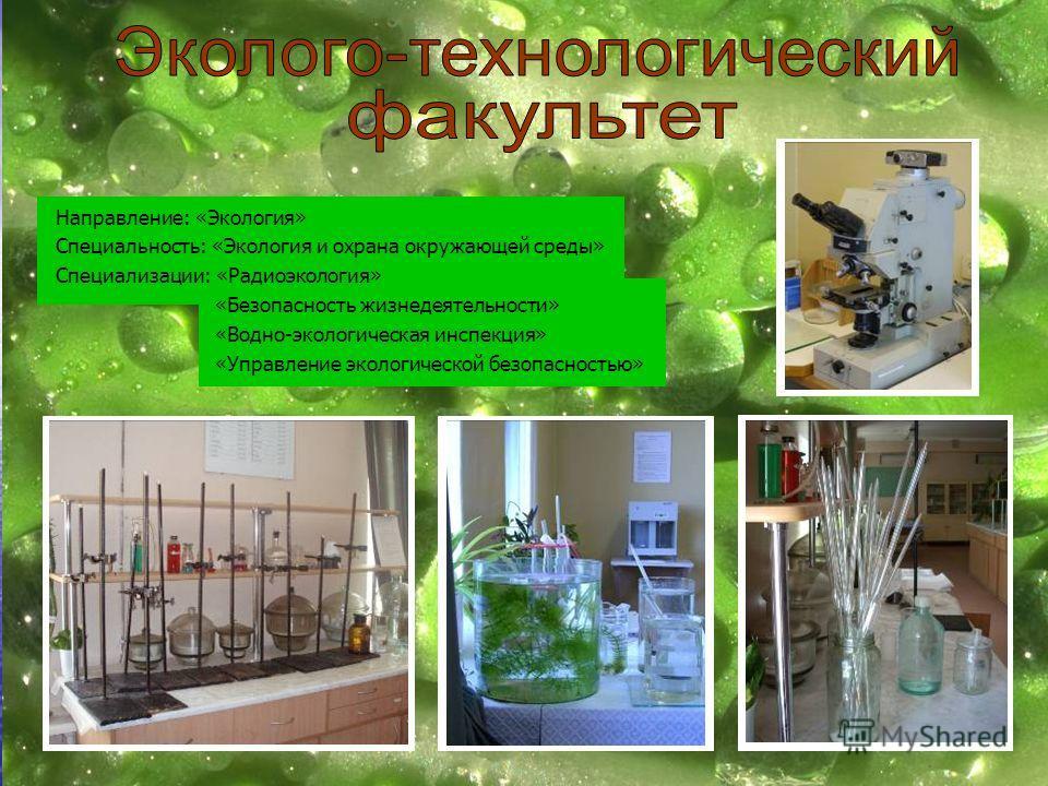 Направление: «Экология» Специальность: «Экология и охрана окружающей среды» Специализации: «Радиоэкология» «Безопасность жизнедеятельности» «Водно-экологическая инспекция» «Управление экологической безопасностью»