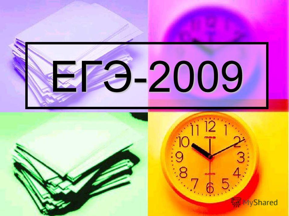 ЕГЭ-2009