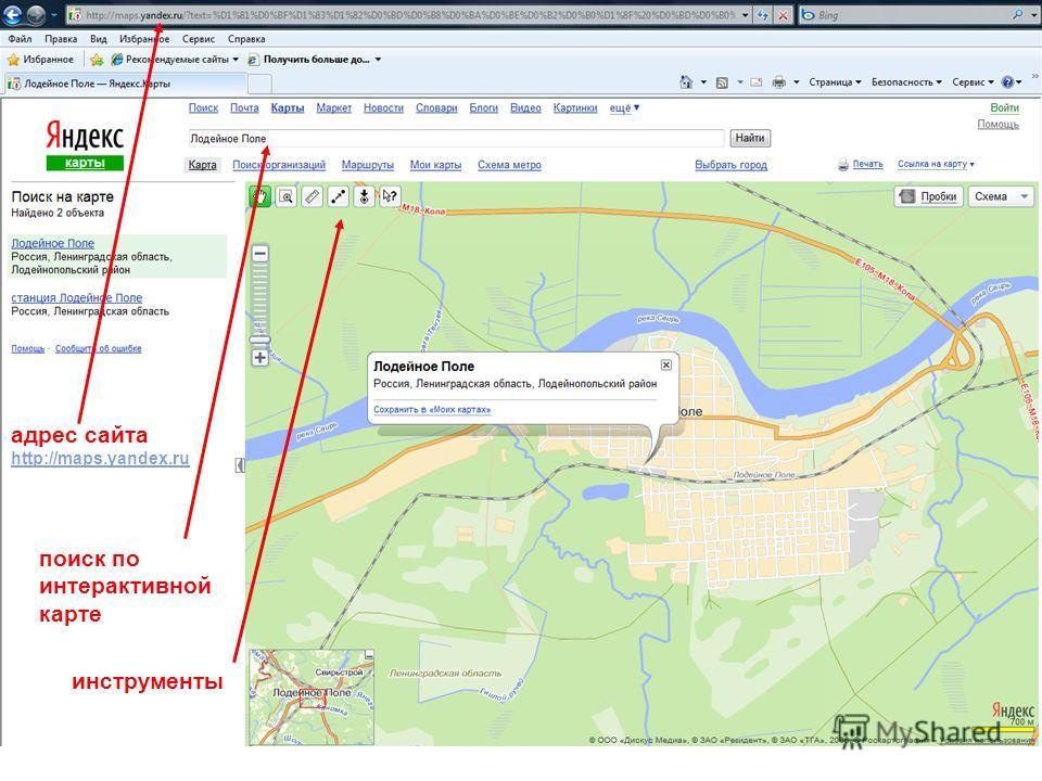 адрес сайта http://maps.yandex.ru поиск по интерактивной карте инструменты
