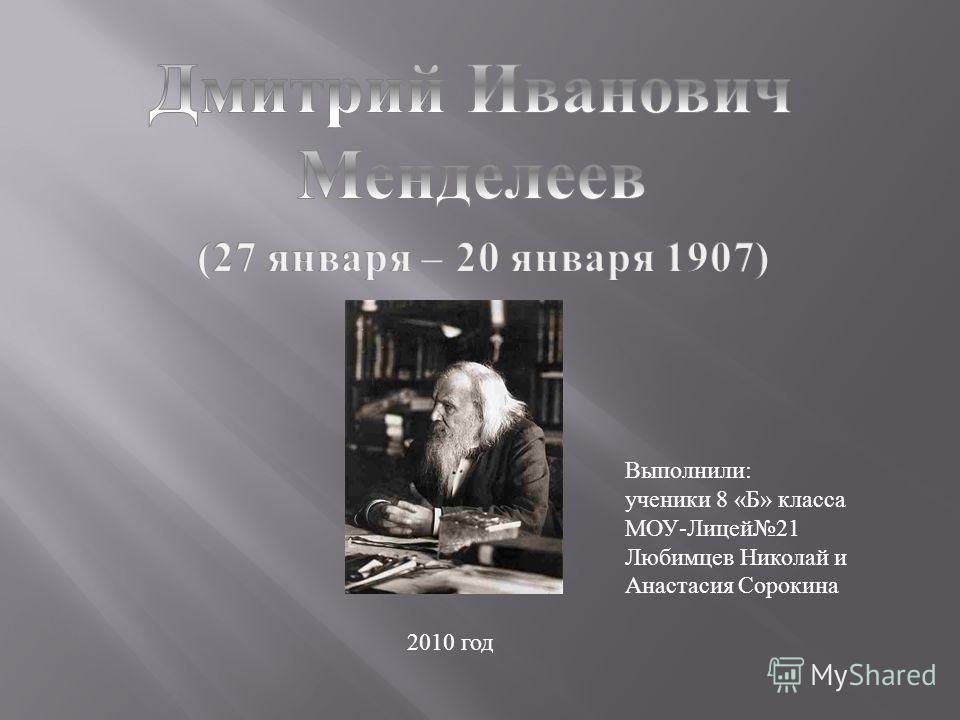 Выполнили: ученики 8 «Б» класса МОУ-Лицей21 Любимцев Николай и Анастасия Сорокина 2010 год