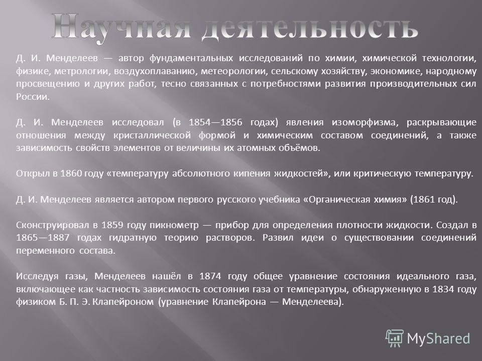 Д. И. Менделеев автор фундаментальных исследований по химии, химической технологии, физике, метрологии, воздухоплаванию, метеорологии, сельскому хозяйству, экономике, народному просвещению и других работ, тесно связанных с потребностями развития прои