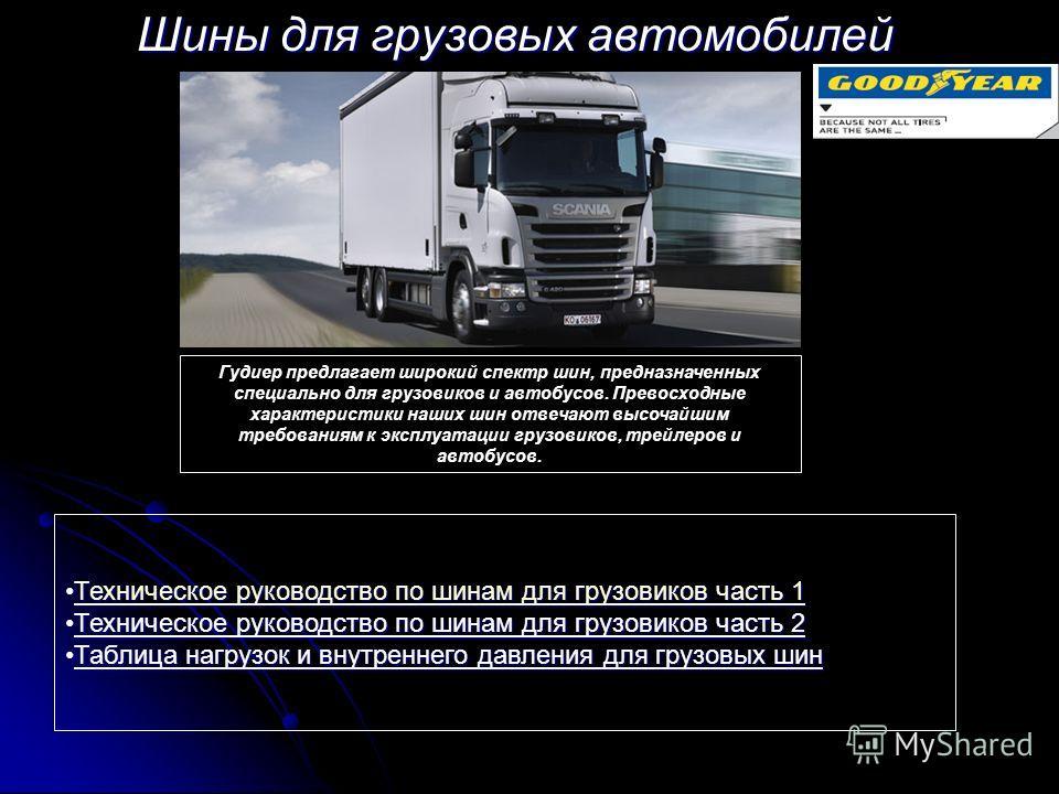 Гудиер предлагает широкий спектр шин, предназначенных специально для грузовиков и автобусов. Превосходные характеристики наших шин отвечают высочайшим требованиям к эксплуатации грузовиков, трейлеров и автобусов. Шины для грузовых автомобилей Техниче