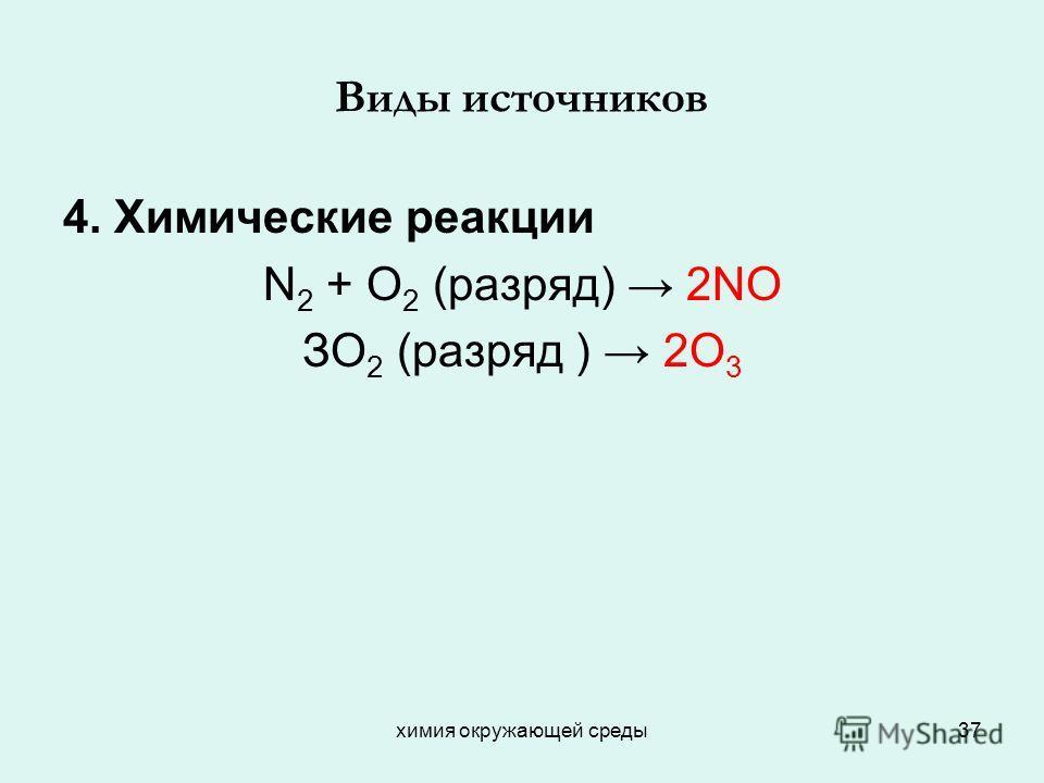 химия окружающей среды37 Виды источников 4. Химические реакции N 2 + O 2 (разряд) 2NO ЗО 2 (разряд ) 2О 3