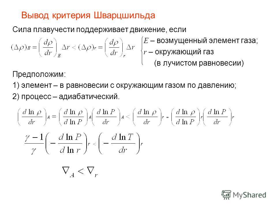Вывод критерия Шварцшильда Сила плавучести поддерживает движение, если Е – возмущенный элемент газа; r – окружающий газ (в лучистом равновесии) Предположим: 1) элемент – в равновесии с окружающим газом по давлению; 2) процесс – адиабатический.
