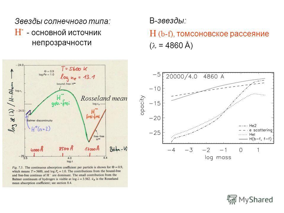 Звезды солнечного типа: H - - основной источник непрозрачности В-звезды: H (b-f), томсоновское рассеяние ( = 4860 Å) Rosseland mean