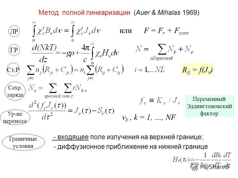 Метод полной линеаризации (Auer & Mihalas 1969) - входящее поле излучения на верхней границе; - диффузионное приближение на нижней границе ЛР ГР Ст.Р Сохр. заряда Ур-ие переноса Переменный Эддингтоновский фактор R ij = f(J ) ν k, k = 1, …, NF Граничн